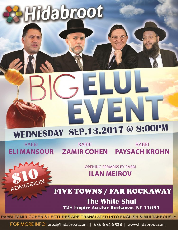 The Big Elul Event: Five Towns / Far Rockaway