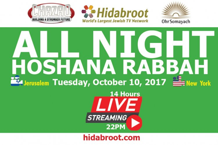 Hidabroot.com Presents: All Night HOSHANA RABBAH LIVE- Right Now!