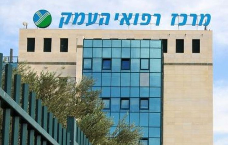 Emek Hospital, Afula, home of the study in the atricle
