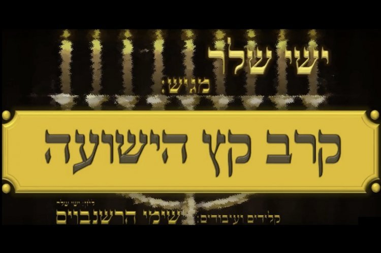 """Karev kets hayechoua ""-le nouveau single de IchaY Sheler"