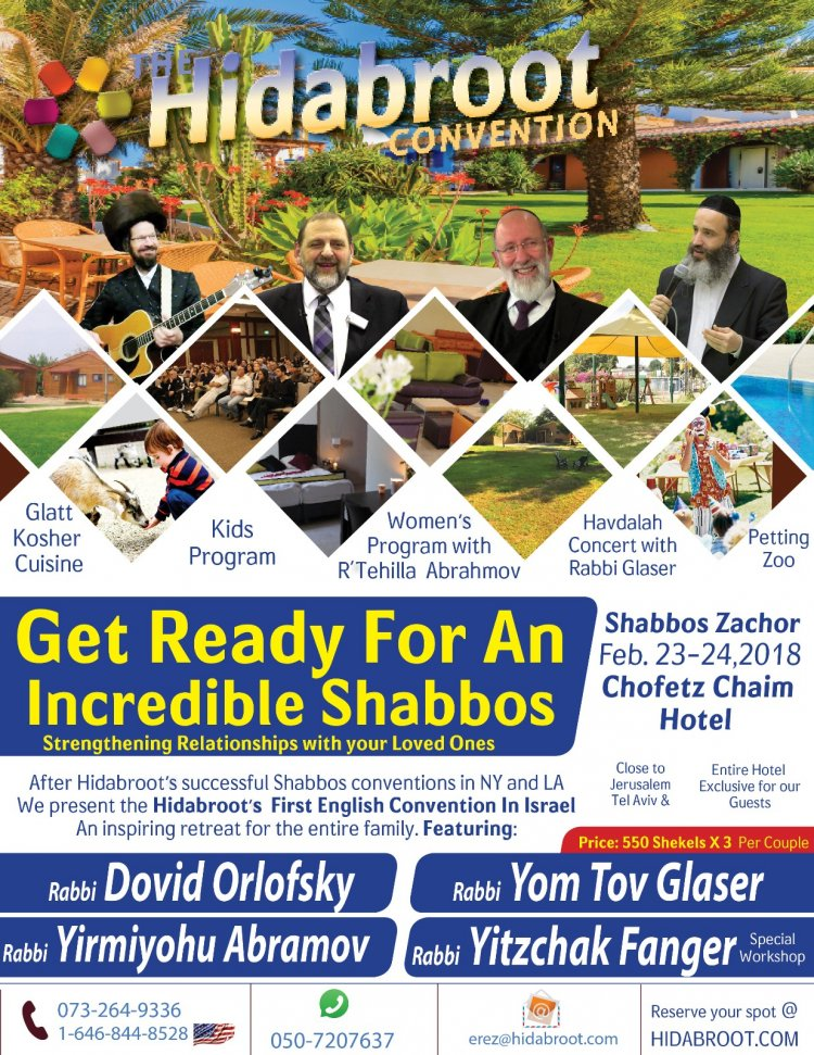Join Our First Hidabroot Shabbos Zachor Weekend Convention in Israel!