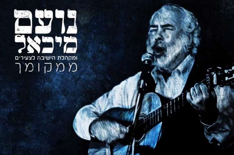 Mimkomcha: Legendary Carlebach Song by Noam Michael