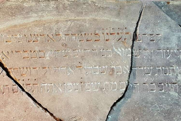 Hebrew inscriptions found in Vilna Great Synagogue (John Seligman Israel Antiquities Authority)