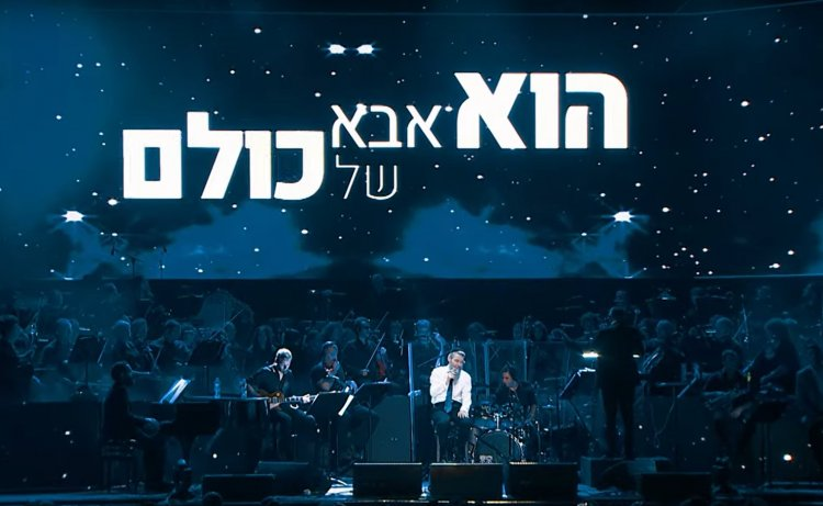 Avraham Fried: Abba - Live in Sultan's Pool 2019